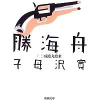 勝海舟〈第2巻〉咸臨丸渡米 (新潮文庫)