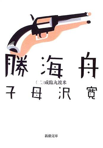 勝海舟〈第2巻〉咸臨丸渡米 (新潮文庫)の詳細を見る