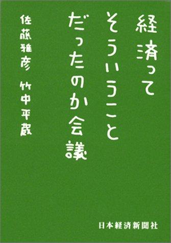 経済ってそういうことだったのか会議 (日経ビジネス人文庫)の詳細を見る