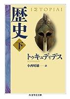 歴史 下 (ちくま学芸文庫)