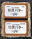 カルピス特撰バター ギフトセットC (有塩1、無塩1)