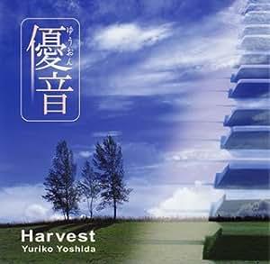 「優音」シリーズ vol.1 Harvest