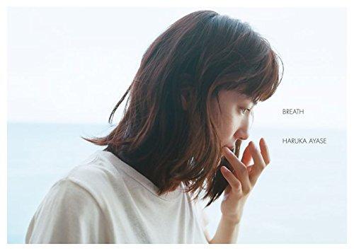 綾瀬はるか写真集 『BREATH』