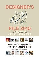 デザイナーズFILE2015