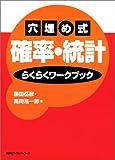 穴埋め式確率・統計らくらくワークブック (KS理工学専門書)