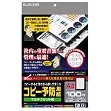 (まとめ)エレコム COPY予防用紙 KJH-NC02【×5セット】 ds-1617807