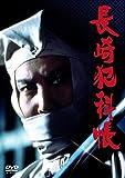 長崎犯科帳 DVD・SET[DVD]