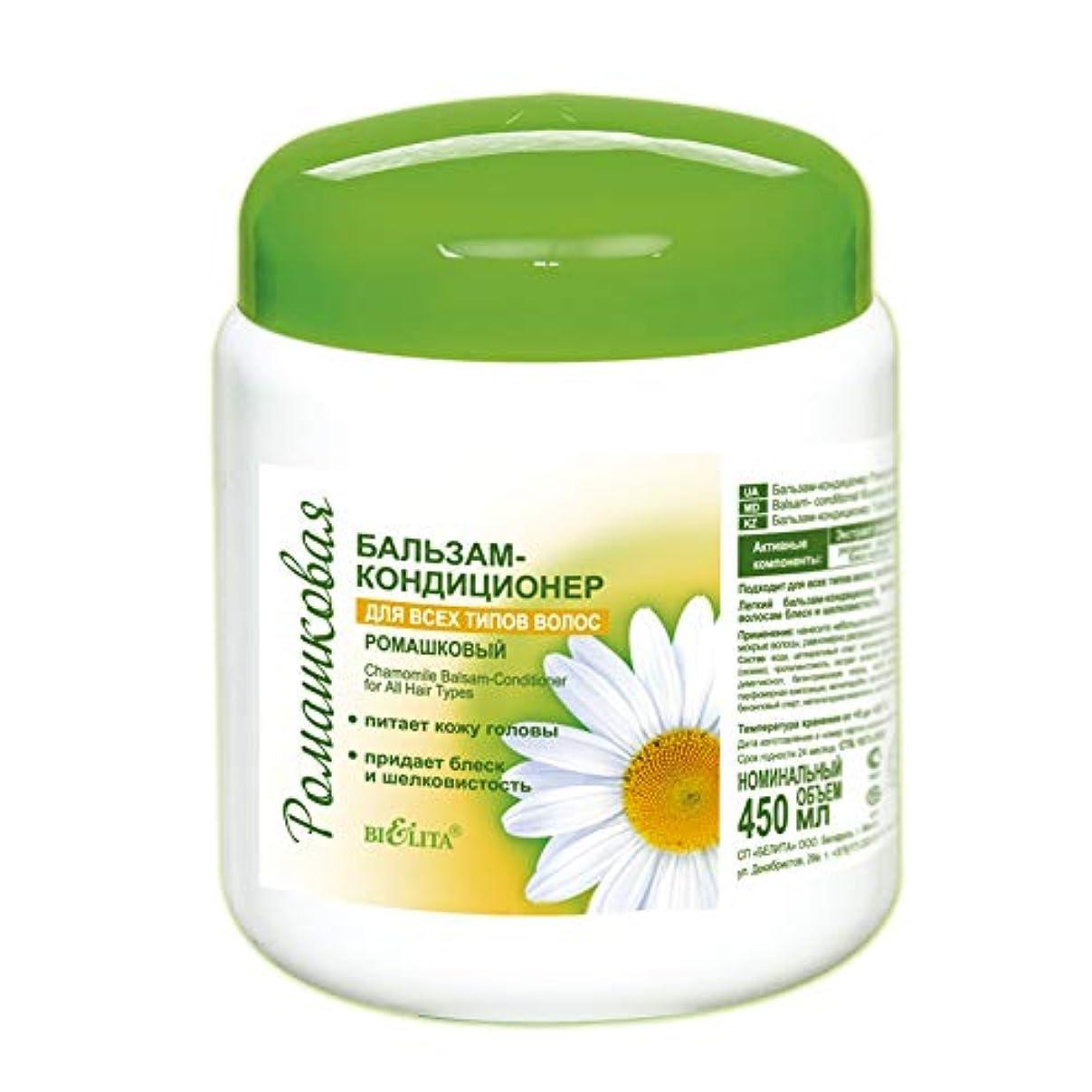 シンプルさ解釈世辞Bielita & Vitex | Chamomile Line Restorating Conditioning Balm for All Types of Hair | All Natural: Allantoin...