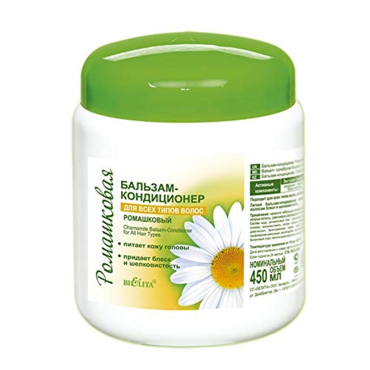なめる特権的回復するBielita & Vitex | Chamomile Line Restorating Conditioning Balm for All Types of Hair | All Natural: Allantoin...