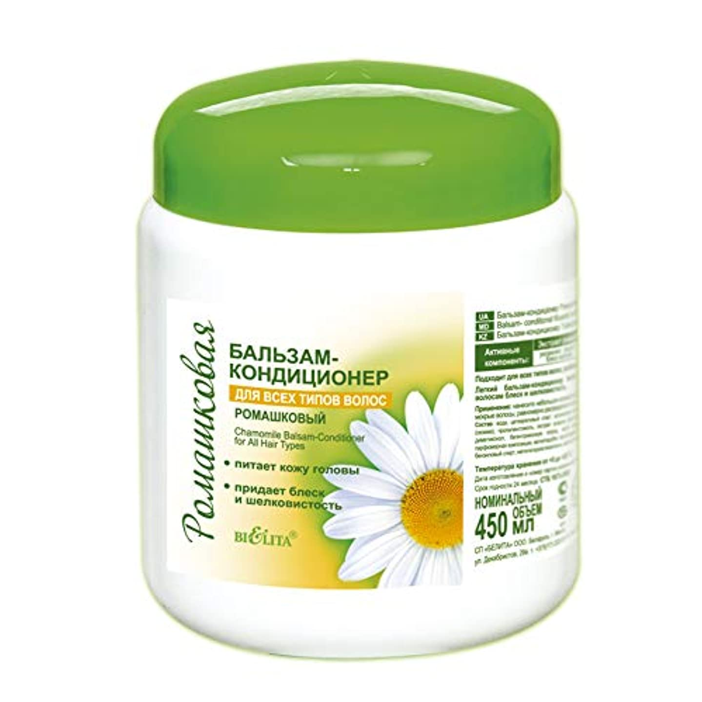 Bielita & Vitex | Chamomile Line Restorating Conditioning Balm for All Types of Hair | All Natural: Allantoin...