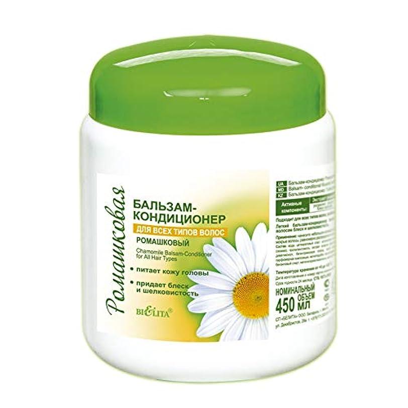 活力ベアリングサークル適用済みBielita & Vitex | Chamomile Line Restorating Conditioning Balm for All Types of Hair | All Natural: Allantoin...