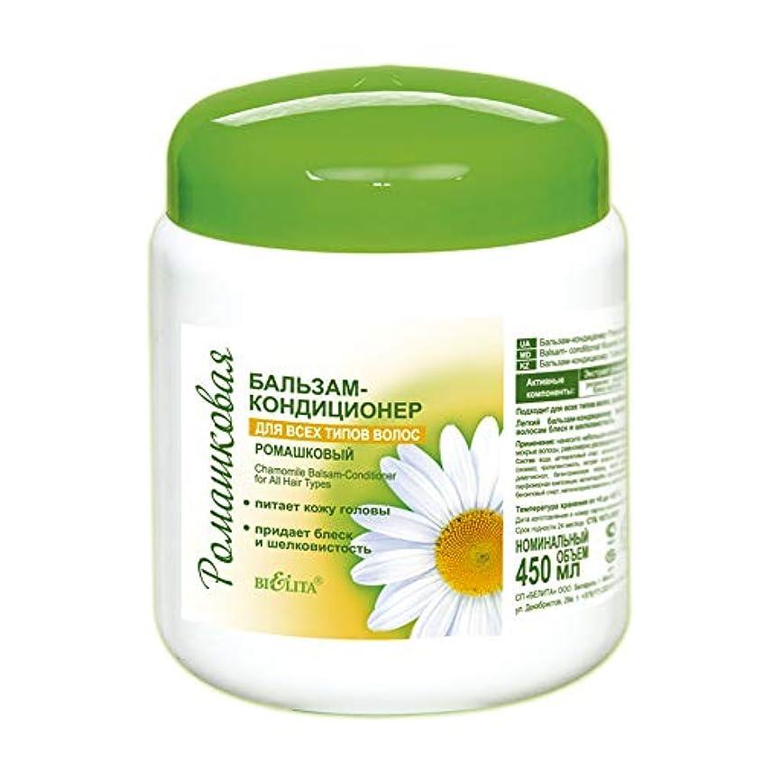 ぴかぴかアラビア語エクスタシーBielita & Vitex   Chamomile Line Restorating Conditioning Balm for All Types of Hair   All Natural: Allantoin...