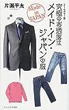 「〈オールカラー版〉 究極のお洒落はメイド・イン・ジャパンの服 (光文社新...」販売ページヘ