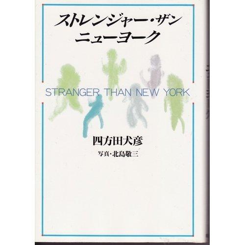 ストレンジャー・ザン・ニューヨーク / 四方田 犬彦,北島 敬三