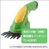 スリーアップ 芝刈の助 (別売) 専用替えバッテリー TU-690B