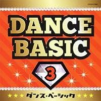 ダンス・ベーシック 3