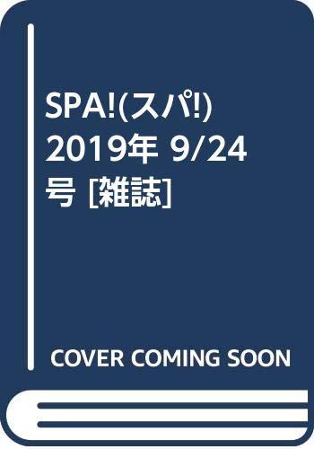 週刊SPA!(スパ) 2019年 9/17・24合併号