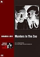 アメリカンホラーフィルム ベスト・コレクション 動物園殺人事件 [DVD]