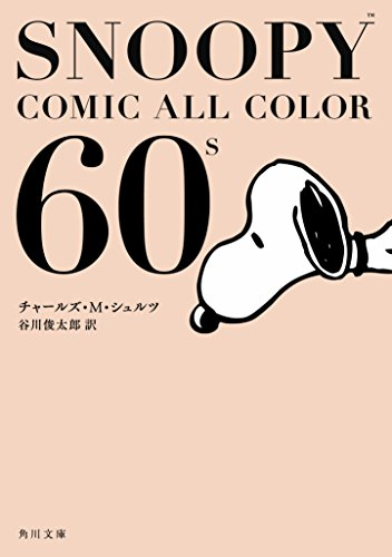 SNOOPY COMIC  ALL COLOR 60's (角川文庫)の詳細を見る