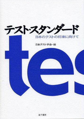 テスト・スタンダード―日本のテストの将来に向けての詳細を見る