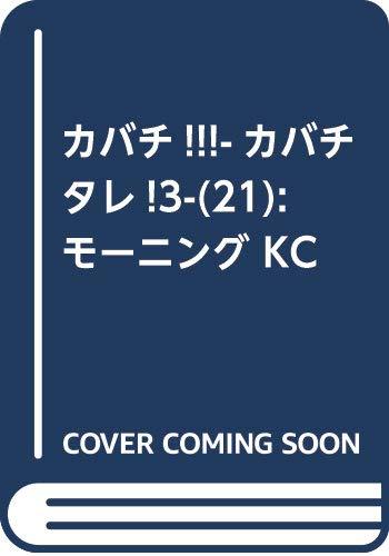 カバチ!!!-カバチタレ!3-(21) (モーニング KC)