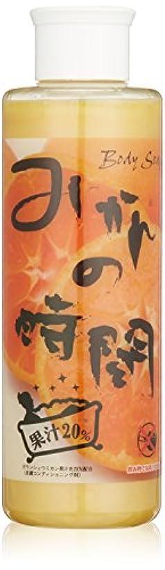 みかんの時間/ボディソープ ボディケア 肌 美肌 果汁ボディシャンプー (敏感肌用 乾燥肌 ベビー 全身洗浄料) 200ml