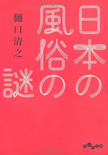 日本の風俗の謎 (だいわ文庫)の詳細を見る
