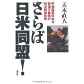 さらば日米同盟! 平和国家日本を目指す最強の自主防衛政策