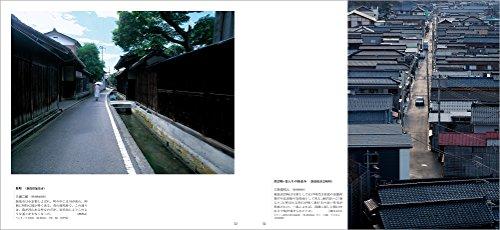 遺したい日本の風景〈9〉歴史の街並 (遺したい日本の風景 9)