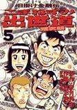 こまねずみ出世道常次朗 5 (ビッグコミックス)