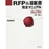 RFP&提案書 完全マニュアル 改訂版