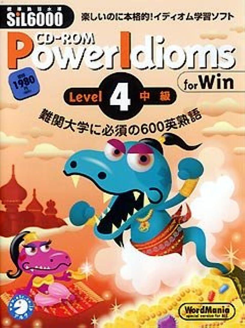 くすぐったい肌寒い聴覚CD-ROM PowerIdioms Level 4
