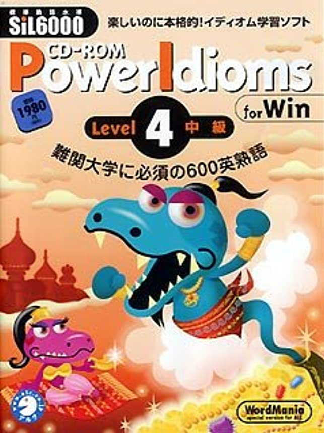 交流するスリット頬骨CD-ROM PowerIdioms Level 4