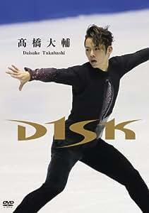 高橋大輔 D1SK [DVD]
