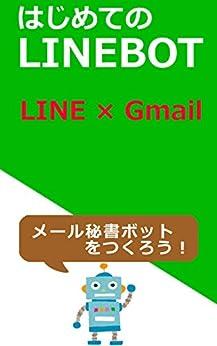 [takapon]のはじめての LineBot 開発 ~ LINE × Gmail: あなただけのメール秘書ボットを作ろう!