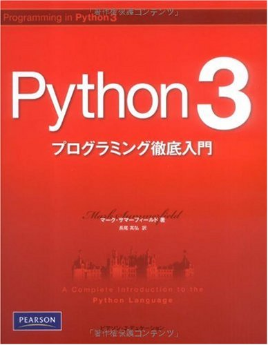 [画像:Python 3 プログラミング徹底入門]