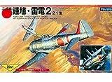 フジミ模型 1/144 雷電 352空/鍾馗 85戦隊