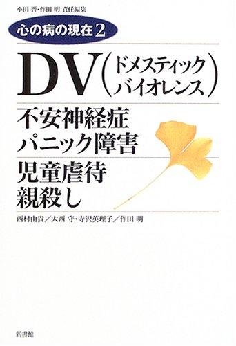 DV(ドメスティック・バイオレンス)/不安神経症・パニック障害/児童虐待・親殺し (心の病の現在)