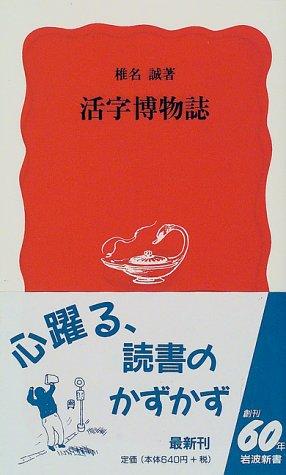 活字博物誌 (岩波新書 新赤版 (586))の詳細を見る