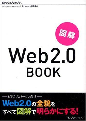 図解 Web2.0 BOOKの詳細を見る