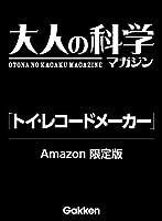 【Amazon.co.jp 限定】トイ・レコードメーカー(レコード10枚・針2本増量) (大人の科学マガジンシリーズ)