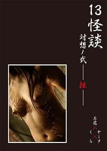 13怪談 対想ノ弐ー拒ー [DVD]