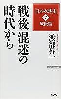 「日本の歴史」7戦後編 「戦後」混迷の時代から (WAC BUNKO 222)