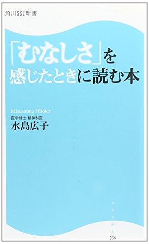 「むなしさ」を感じたときに読む本 (角川SSC新書)の詳細を見る