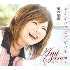 佐野有美「キミがいてボクがいる」の歌詞を収録したCDジャケット画像
