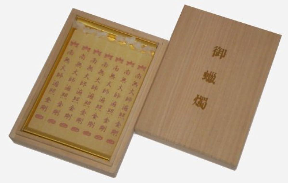 発行するアルバム簡略化する鳥居のローソク 蜜蝋夕映 大師 7本入 桐箱 #100724