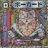 ビックリマン 2000 シール[単品] ポーカード