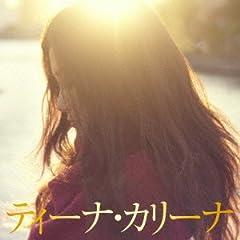 ティーナ・カリーナ「むすんで ひらいて」のCDジャケット