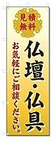 のぼり旗 仏壇・仏具 (W600×H1800)