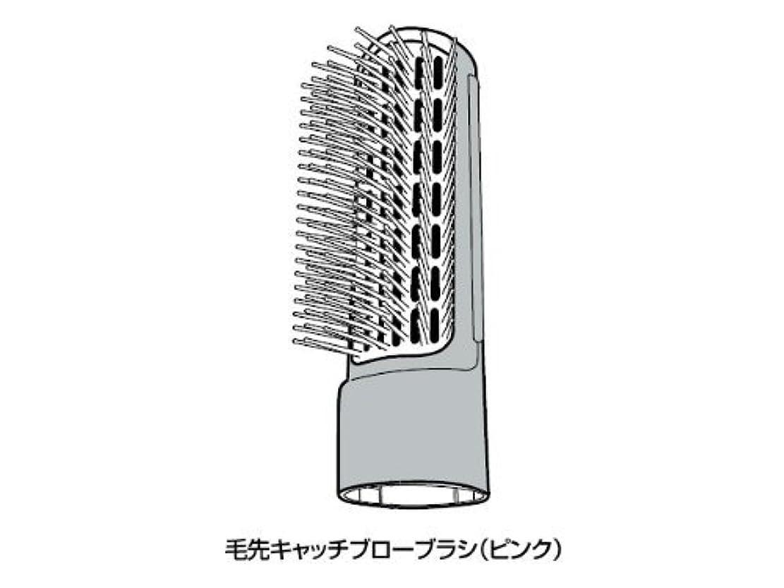 さびたビスケットハブブPanasonic 毛先キャッチブローブラシ(ピンク) EHKA10PH7617